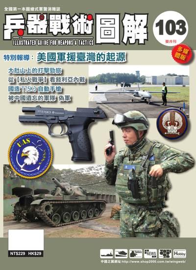 兵器戰術圖解 [第103期]:美國軍援臺灣的起源