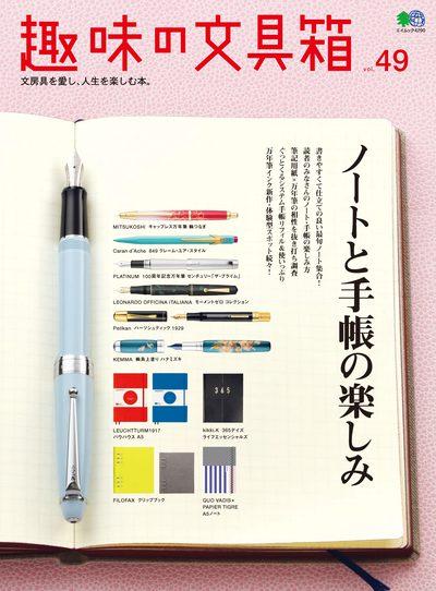 趣味の文具箱 [Vol.49]:ノートと手帳の楽しみ