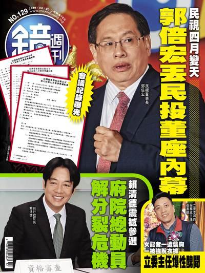 鏡週刊 2019/03/20 [第129期]:民視四月變天 郭倍宏丟民投董座內幕