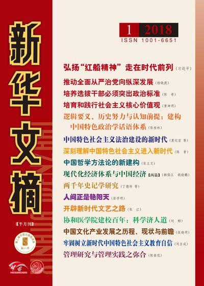 """新華文摘 [2018年第01期 總第637期]:弘揚""""紅船精神""""走在時代前列"""