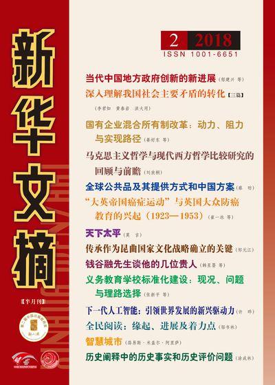 新華文摘 [2018年第02期 總第638期]:當代中國地方政府創新的新進展