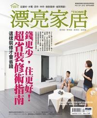 漂亮家居 [第139期] A本:錢更少,住更好!超省裝修術指南