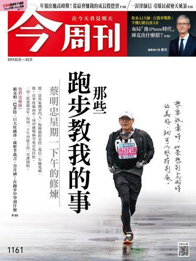 今周刊 2019/03/25 [第1161期]:那些跑步教我的事