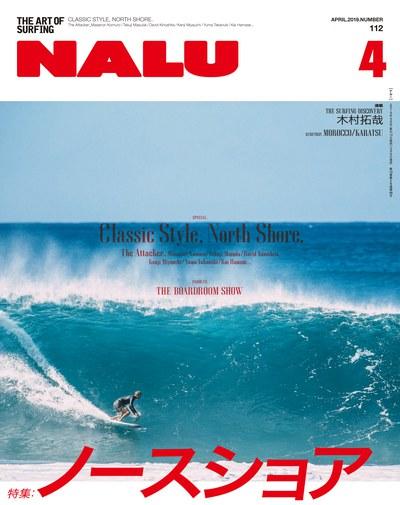 Nalu [APRIL 2019 Vol.112]:ノースショア