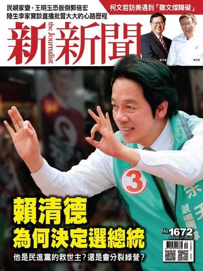 新新聞 2019/03/21 [第1672期]:賴清德 為何決定選總統