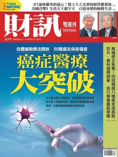 財訊雙週刊 [第577期]:癌症醫療大突破