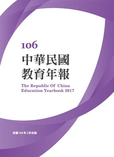 中華民國教育年報 [民106年]