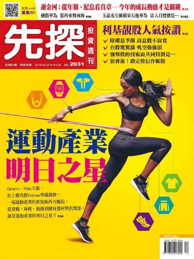 先探投資週刊 2019/03/22 [第2031期]:運動產業明日之星