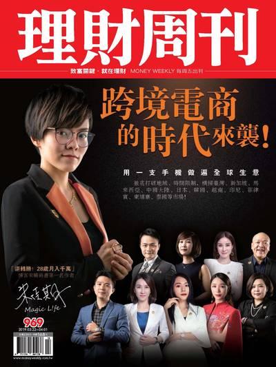 理財周刊 2019/03/22 [第969期]:跨境電商的時代來襲!