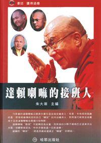 達賴喇嘛的接班人