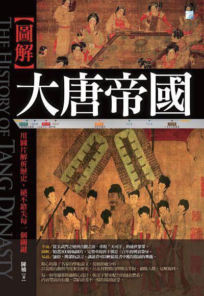 圖解大唐帝國:用圖片解析歷史, 絕不錯失每一個關鍵