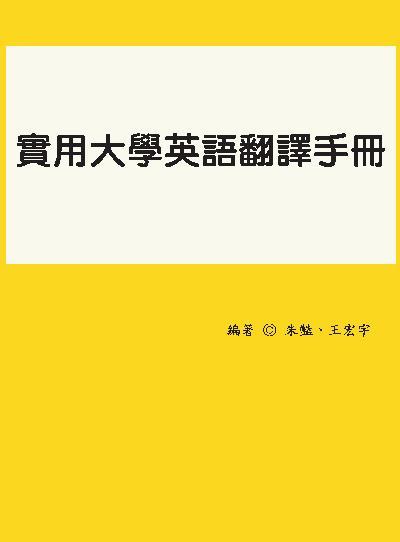 實用大學英語翻譯手冊