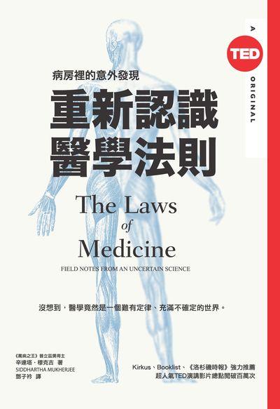 病房裡的意外發現:重新認識醫學法則