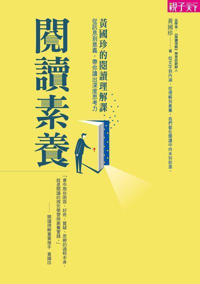 閱讀素養:黃國珍的閱讀理解課:從訊息到意義, 帶你讀出深度思考力