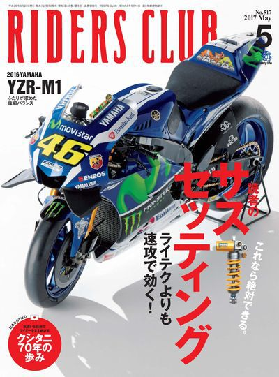 Riders club [May 2017 Vol.517]:読者のサス セッティング