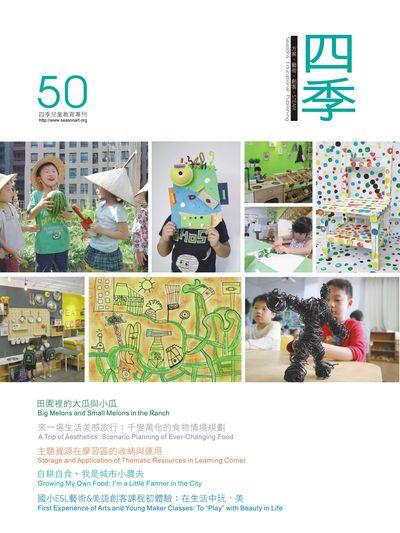 四季兒童教育專刊 [第50期]:田園裡的大瓜與小瓜