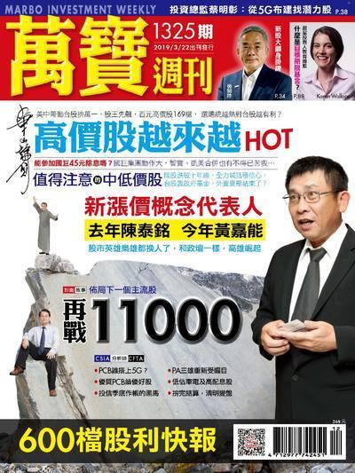 萬寶週刊 2019/03/22 [第1325期]:高價股越來越HOT