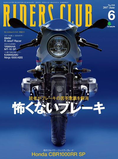 Riders club [June 2017 Vol.518]:ブレーキの苦手意識を読者が解消!怖くないブレーキ