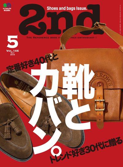 2nd [May 2019 Vol.146]:靴とカバン