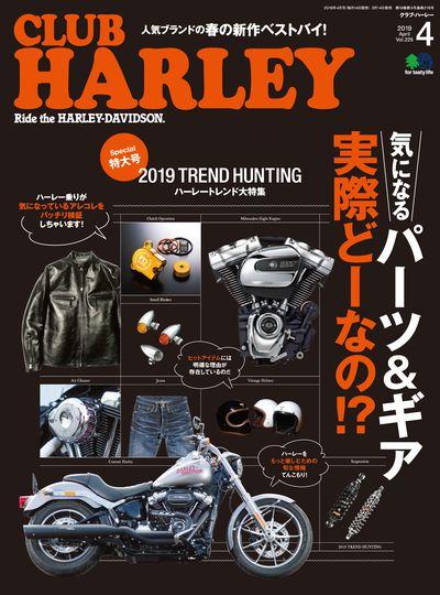 CLUB HARLEY [April 2019 Vol.225]:パーツ&ギア実際どーなの!?