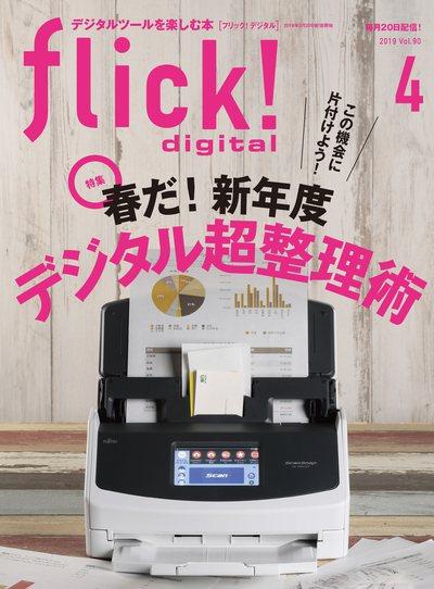 flick! digital [2019 April vol.90]:春だ!新年度デジタル超整理術