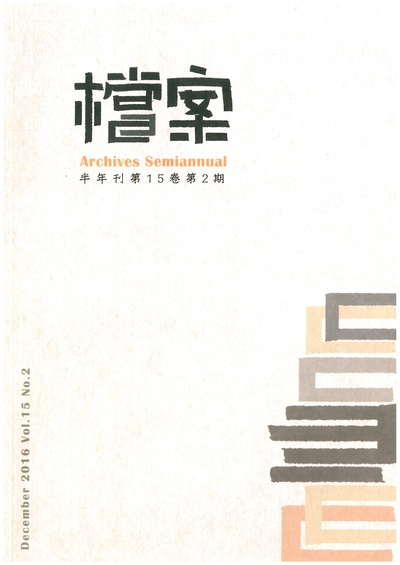 檔案半年刊 [第15卷第2期]