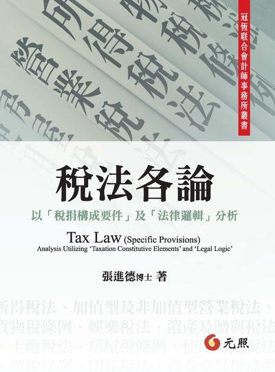 稅法各論:以「稅捐構成要件」及「法律邏輯」分析