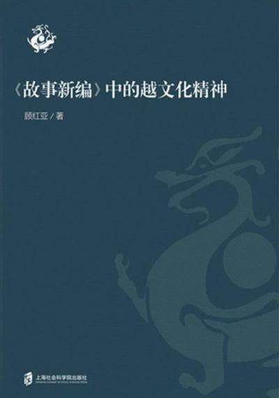 《故事新編》中的越文化精神