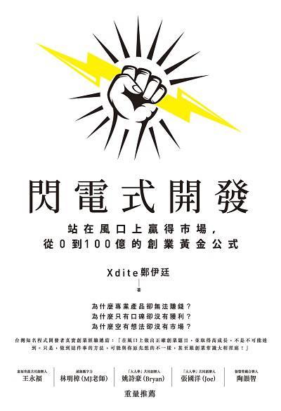 閃電式開發:站在風口上贏得市場, 從0到100億的創業黃金公式