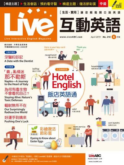 Live互動英語 [第216期] [有聲書]:飯店英語通