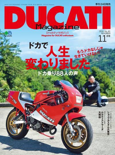 DUCATI Magazine [November 2016 Vol.81]:ドカで人生変わりました