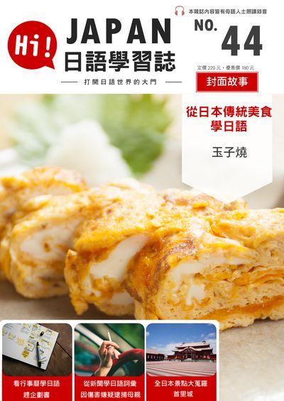 Hi! JAPAN 日語學習誌 [第44期] [有聲書]:從日本傳統美食學日語 玉子燒