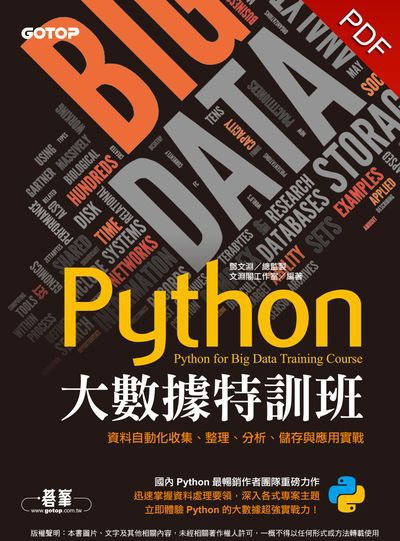 Python大數據特訓班