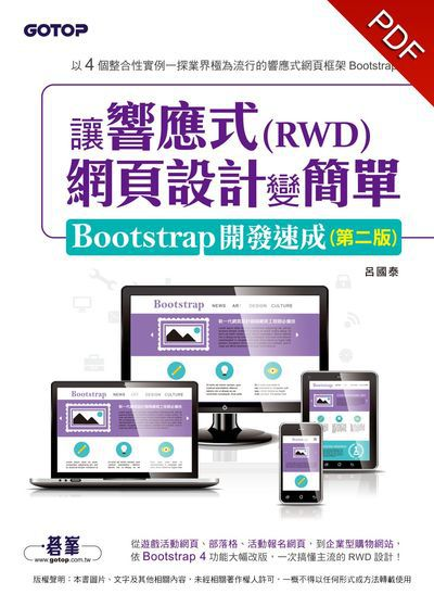 讓響應式(RWD)網頁設計變簡單:Bootstrap開發速成