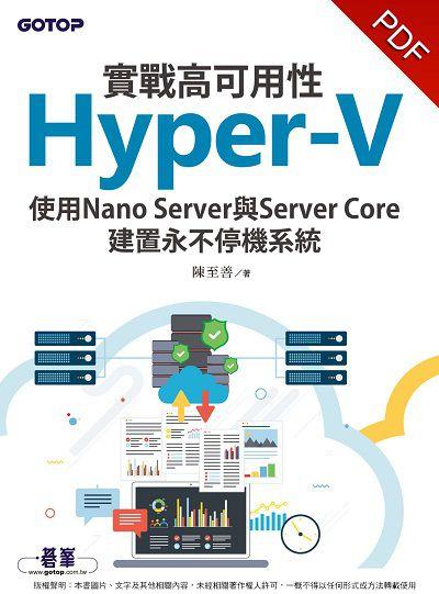 實戰高可用性Hyper-V:使用Nano Server與Server Core建置永不停機系統