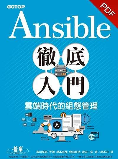 Ansible徹底入門:雲端時代的組態管理