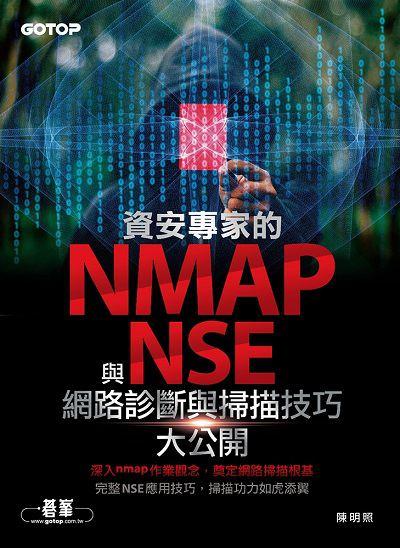 資安專家的NMAP與NSE網路診斷與掃描技巧大公開