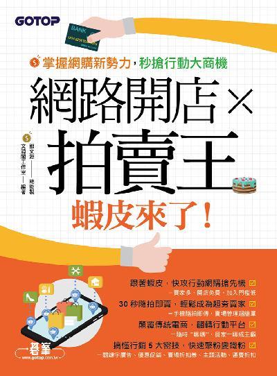 網路開店x拍賣王:蝦皮來了!:掌握網購新勢力, 秒搶行動大商機