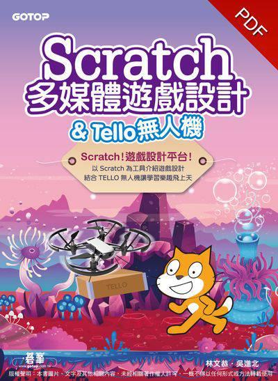 Scratch多媒體遊戲設計&Tello無人機