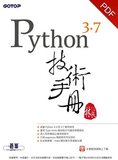 Python 3.7技術手冊