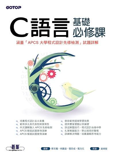 C語言基礎必修課