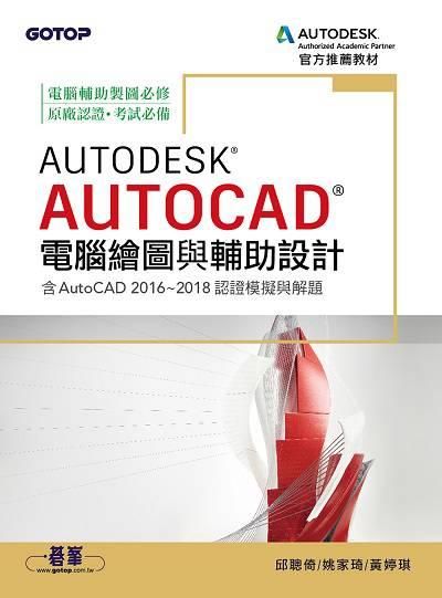 Autodesk AutoCAD電腦繪圖與輔助設計:含AutoCAD 2016-2018認證模擬與解題