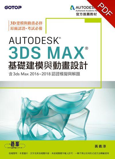 Autodesk 3ds Max基礎建模與動畫設計:含3ds Max 2016-2018認證模擬與解題