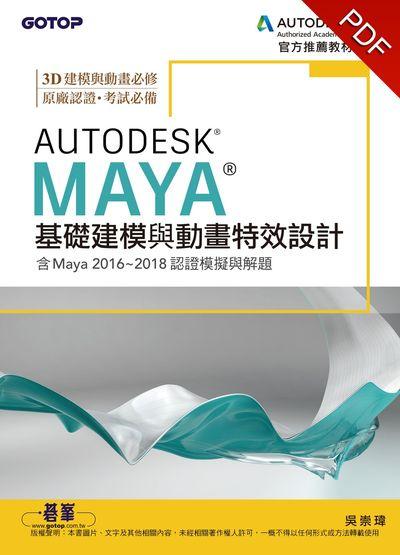 Autodesk Maya基礎建模與動畫特效設計:含Maya 2016-2018認證模擬與解題