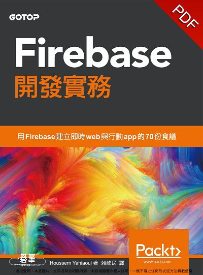 Firebase開發實務:用Firebase建立即時web與行動app的70份食譜