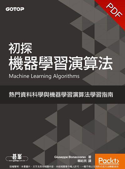 初探機器學習演算法:熱門資料科學與機器學習演算法學習指南