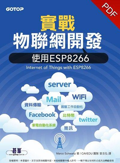 實戰物聯網開發:使用ESP8266