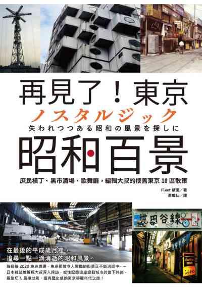 再見了!東京昭和百景:庶民橫丁、黑市酒場、歌舞廳, 編輯大叔的懷舊東京10區散策