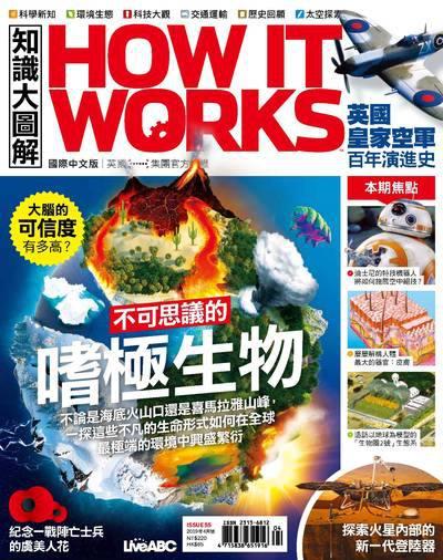 How it works知識大圖解 [2019年04月號] [ISSUE 55]:不可思議的嗜極生物