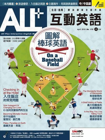 ALL+互動英語 [第173期] [有聲書]:圖解棒球英語